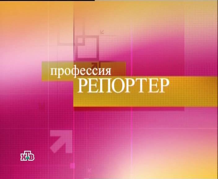 Профессия репортер - Барби - суперстар (2009)