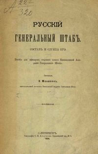 Русский Генеральный штаб. Состав и служба его (Пособие для офицеров)