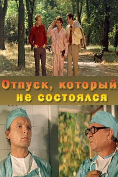 Отпуск, который не состоялся (Тимур Золоев) [1976, Драма, SATRip]