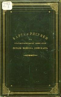 Карта и рисунки к статистическому описанию войска Донского