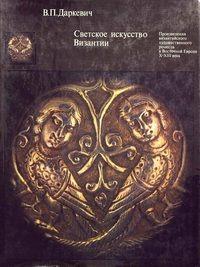 Светское искусство Византии. Произведения византийского художественного ремесла в Восточной Европе X-XIII века.
