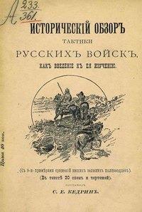 Исторический обзор тактики русских войск, как введение к ее изучению
