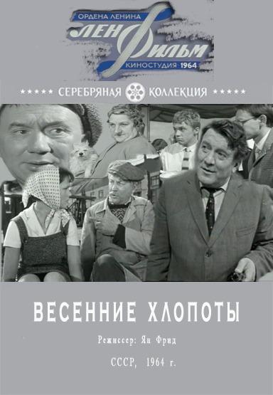 Весенние хлопоты (Ян Фрид) [1964, Комедия, DVB]