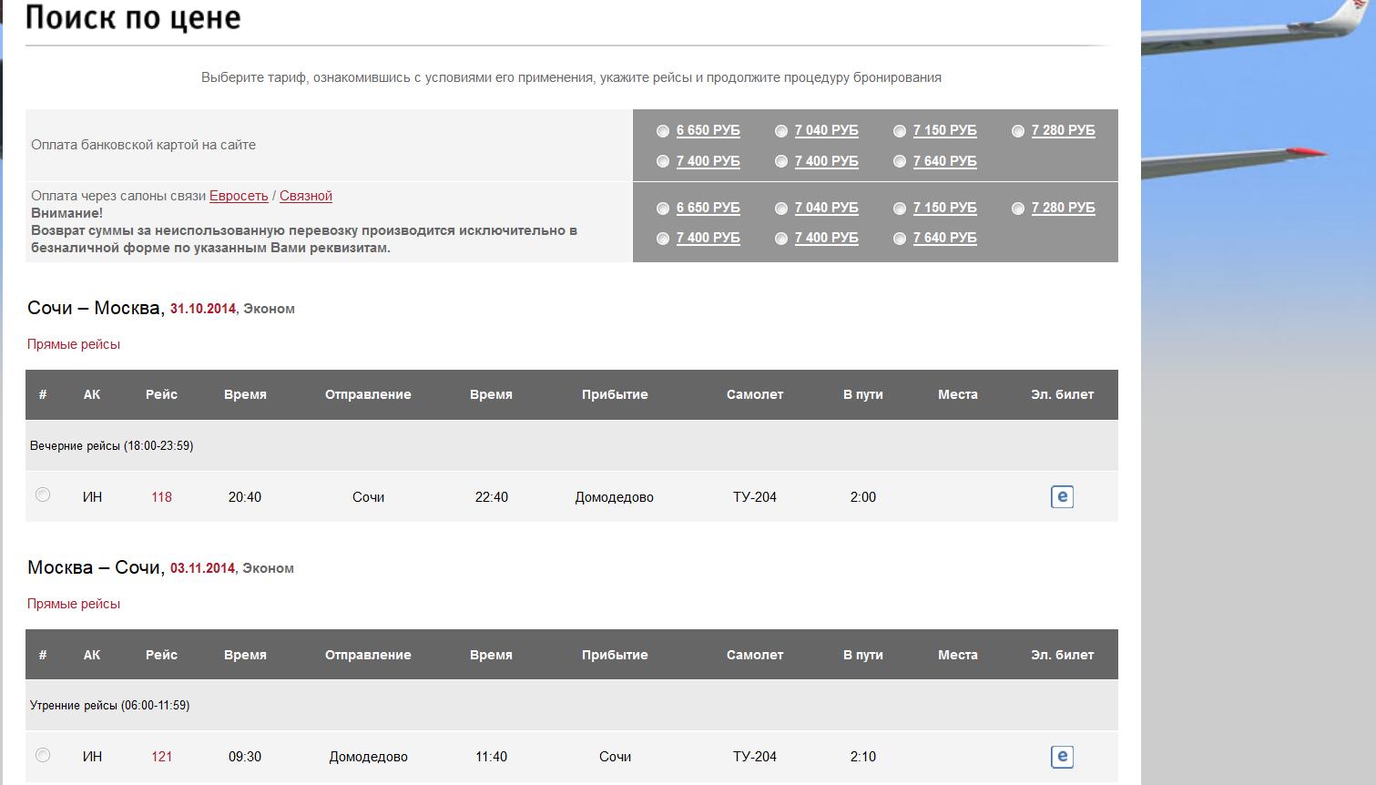 Купить билет на самолет из домодедова в сочи льготные билеты на самолет для дальневосточников 2014