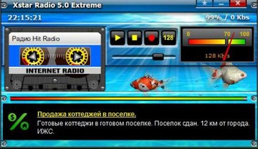 Xstar Radio Для Андроид