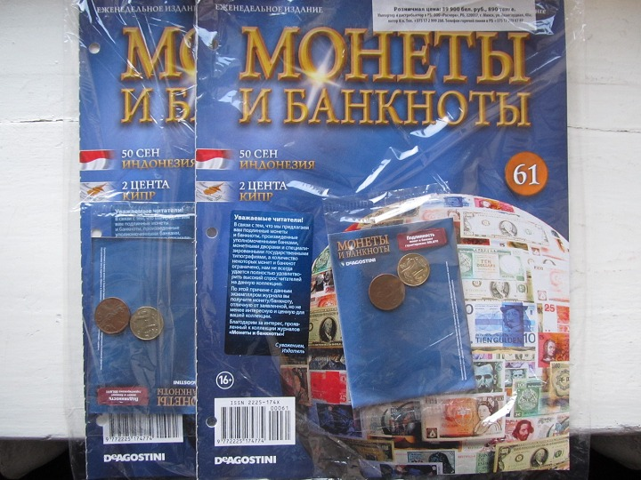 Монеты и банкноты №61 50 сенов (Индонезия), 2 цента (Кипр)