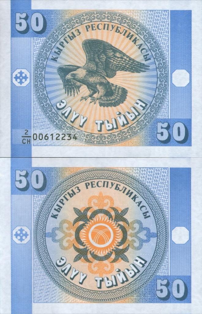 Монеты и купюры мира №95 50 тыйынов (Киргизия)