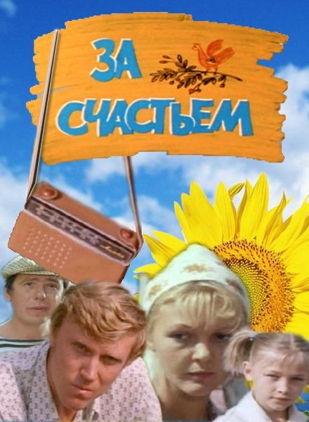 За счастьем (Николай Ковальский) [1982, Комедия, SATRip]