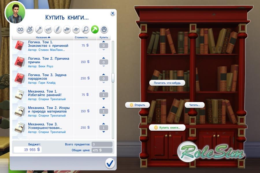 Sims 4 механики скачать торрент - фото 8