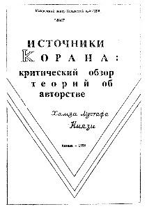 Хамза Мустафа Ниязи - Источники Корана: критический обзор теорий об авторстве [1993, DjVu, RUS]