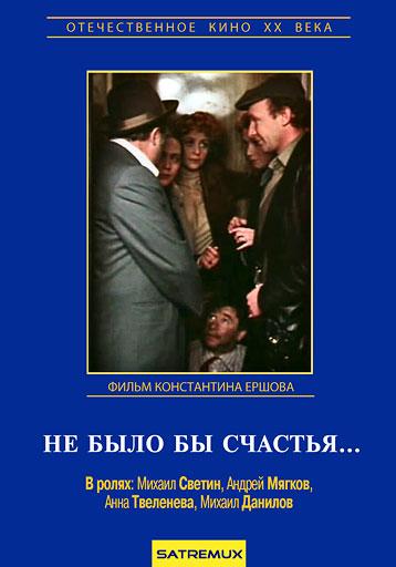 Не было бы счастья... (Константин Ершов) [1983, Комедия, SATRip]