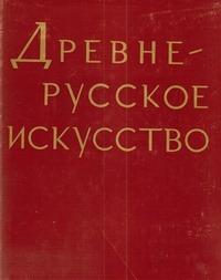 Древнерусское искусство. Проблемы и атрибуции.