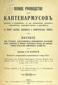 Полное руководство для каптенармусов