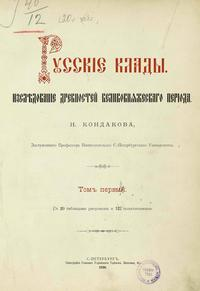 Русские клады. Исследование древностей великокняжеского периода