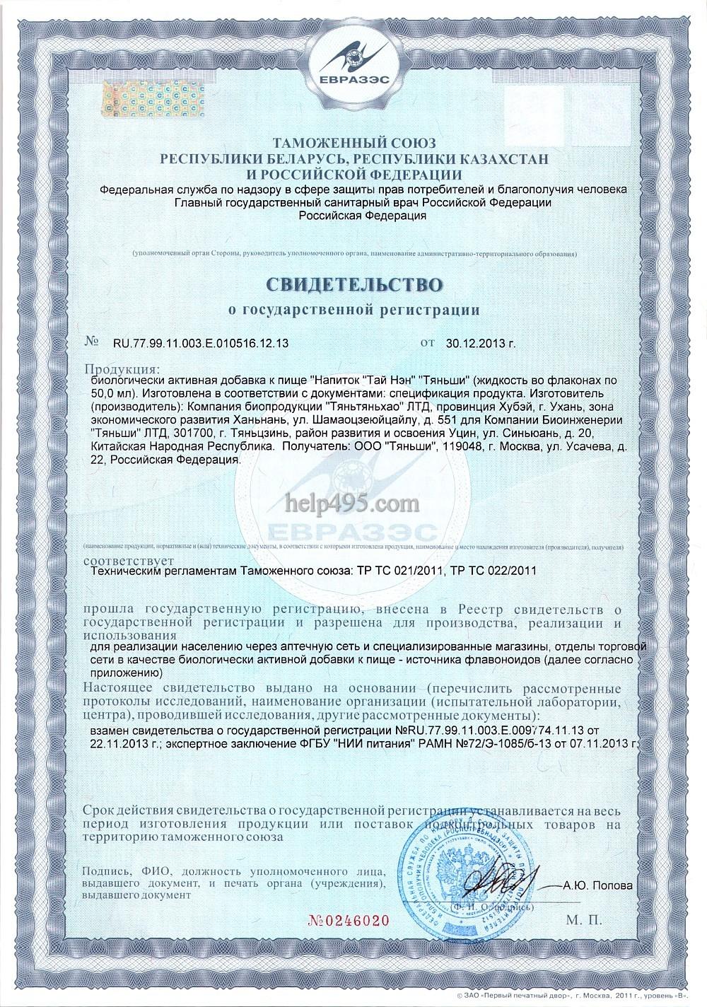 1-ая страница сертификата энергетического напитка Тай Нэн