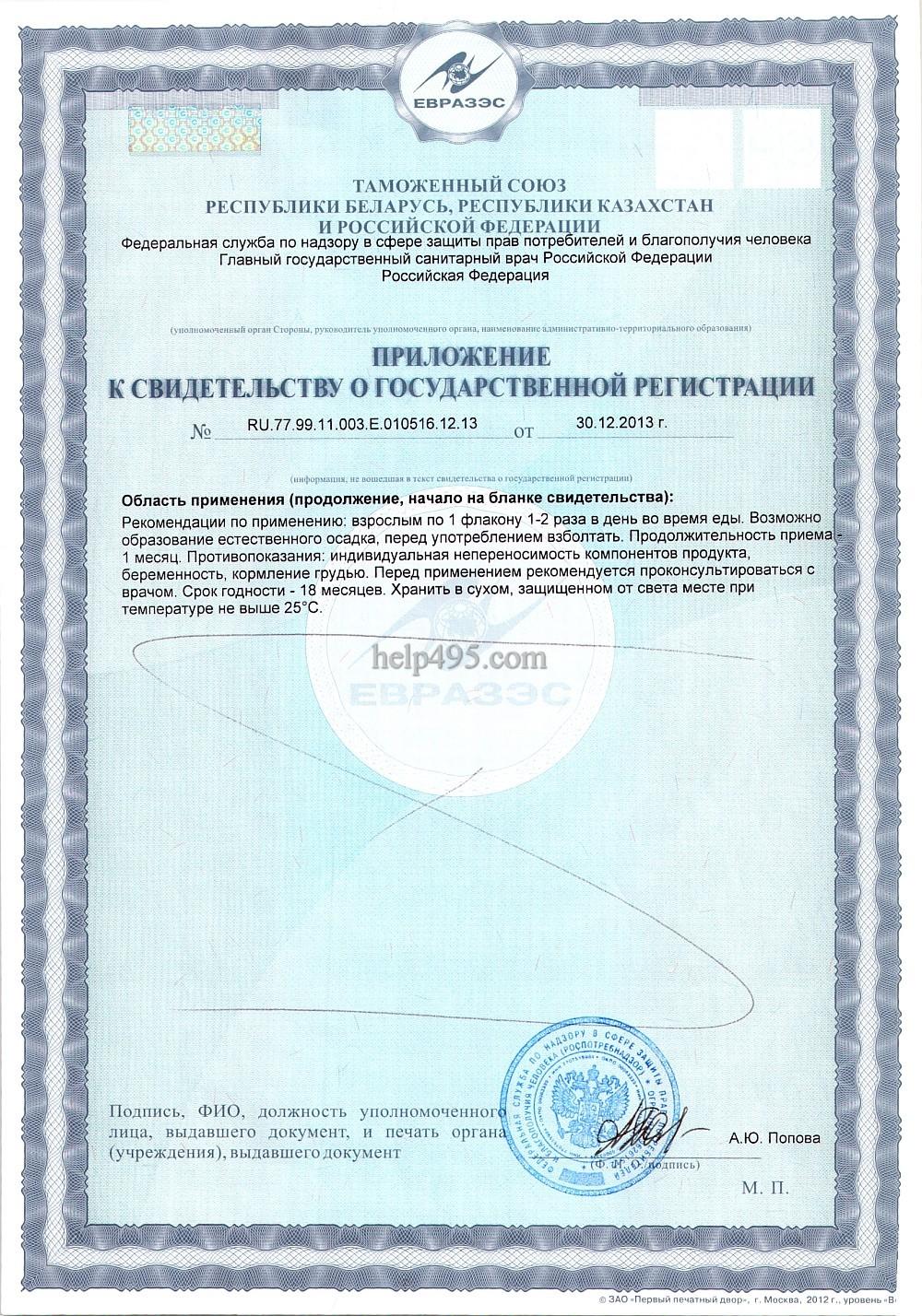2-ая страница сертификата энергетического напитка Тай Нэн