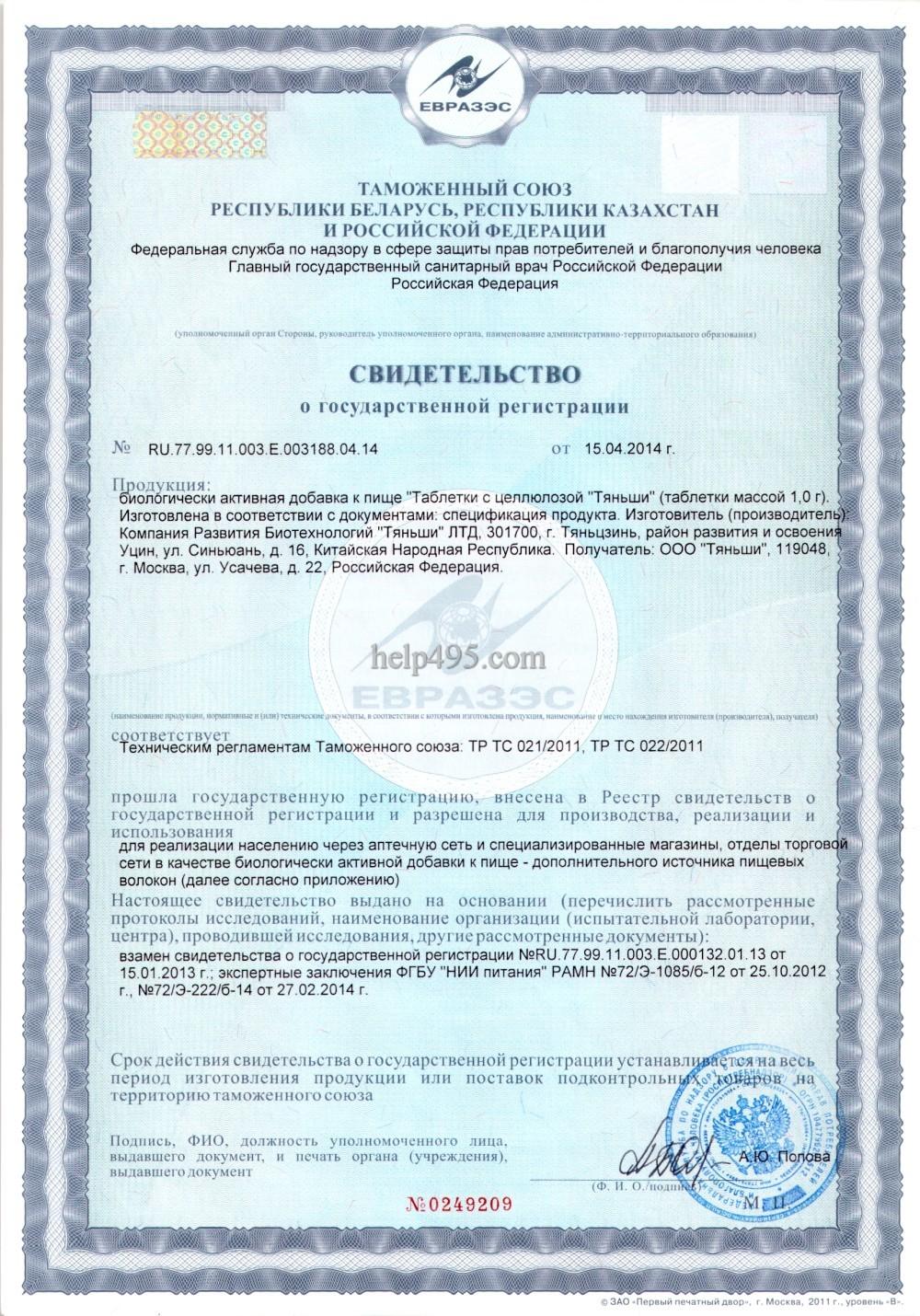 1-ая стр. сертификата препарата Тяньши: Таблетки с целлюлозой