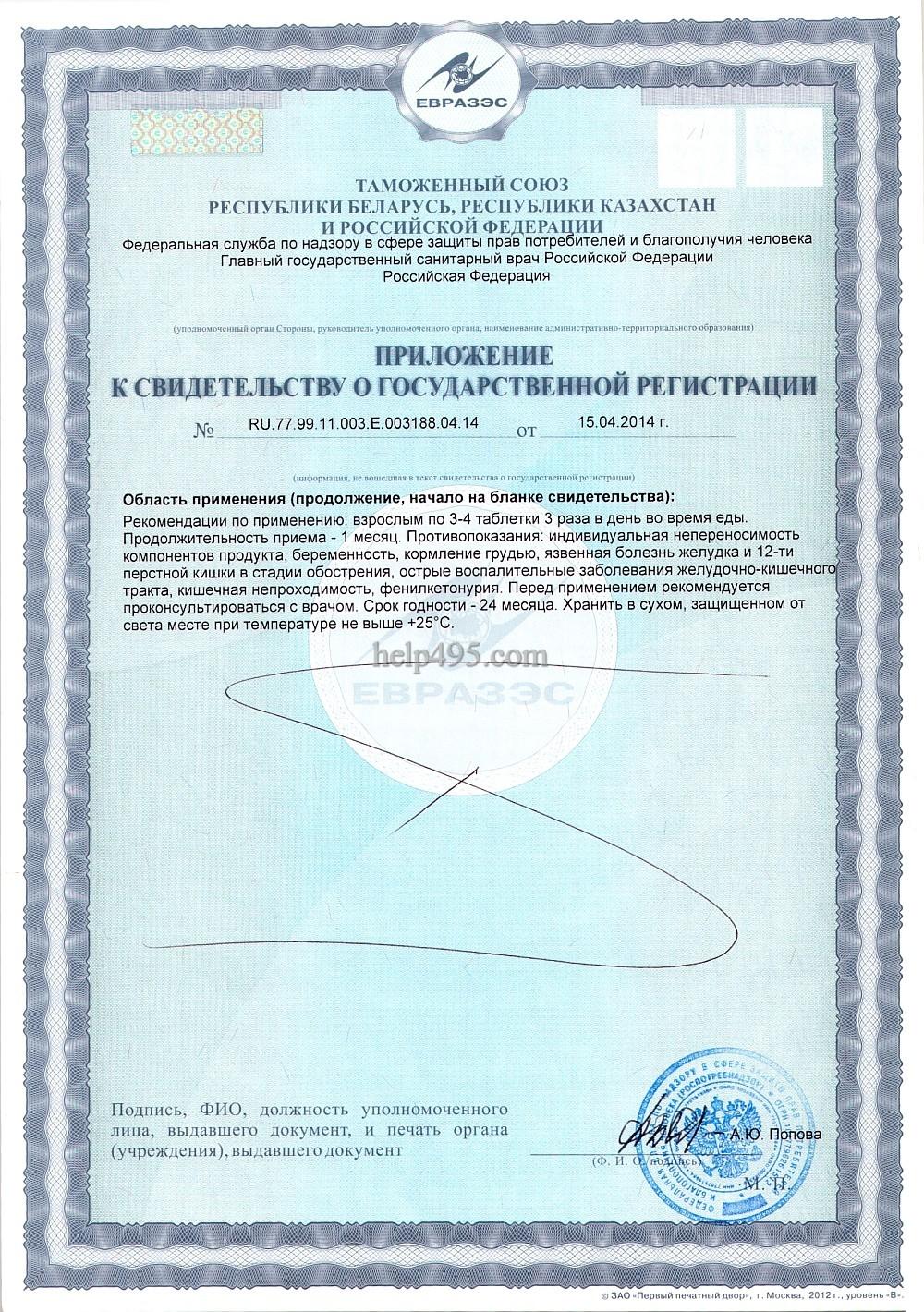 2-ая стр. сертификата препарата Тяньши: Таблетки с целлюлозой