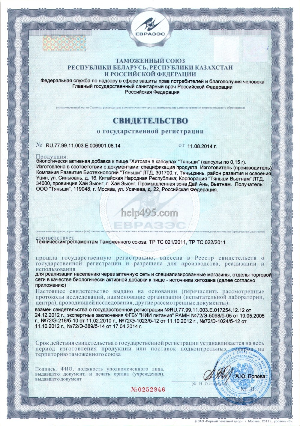 1-ая стр. сертификата Хитозан в капсулах