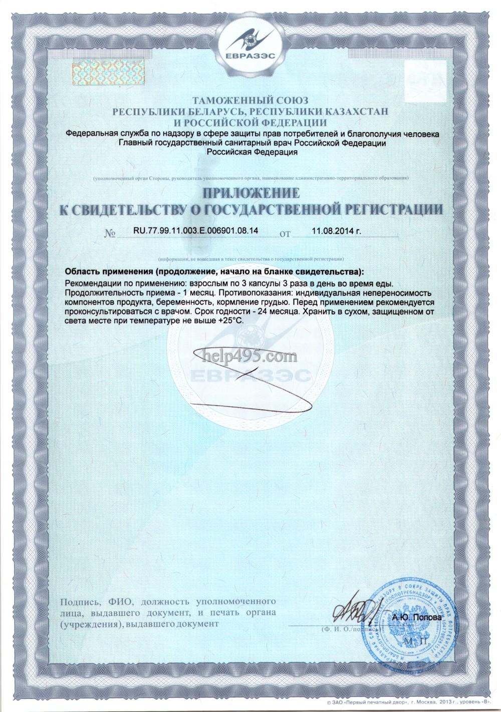 2-ая стр. сертификата Хитозан в капсулах