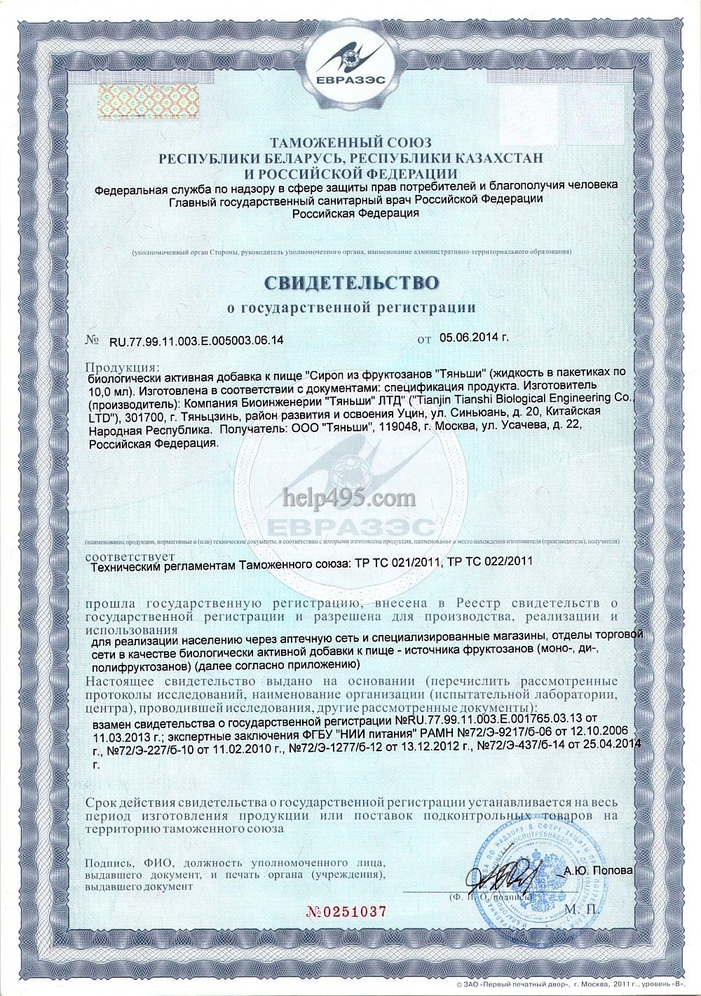 1-ая стр. сертификата препарата Тяньши: Сироп из фруктозанов