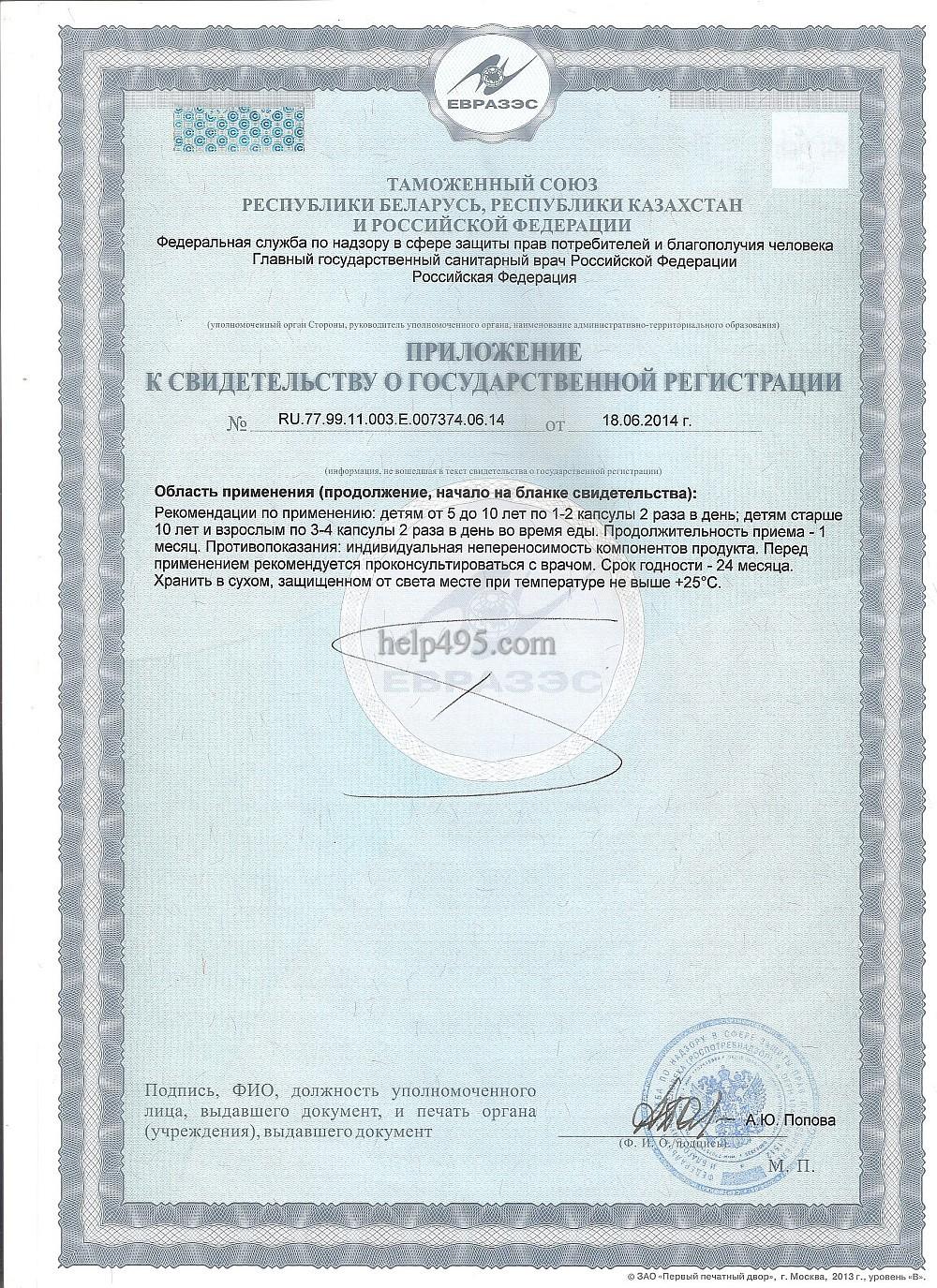 2-ая стр. сертификата препарата: Капсулы с цинком Тяньши