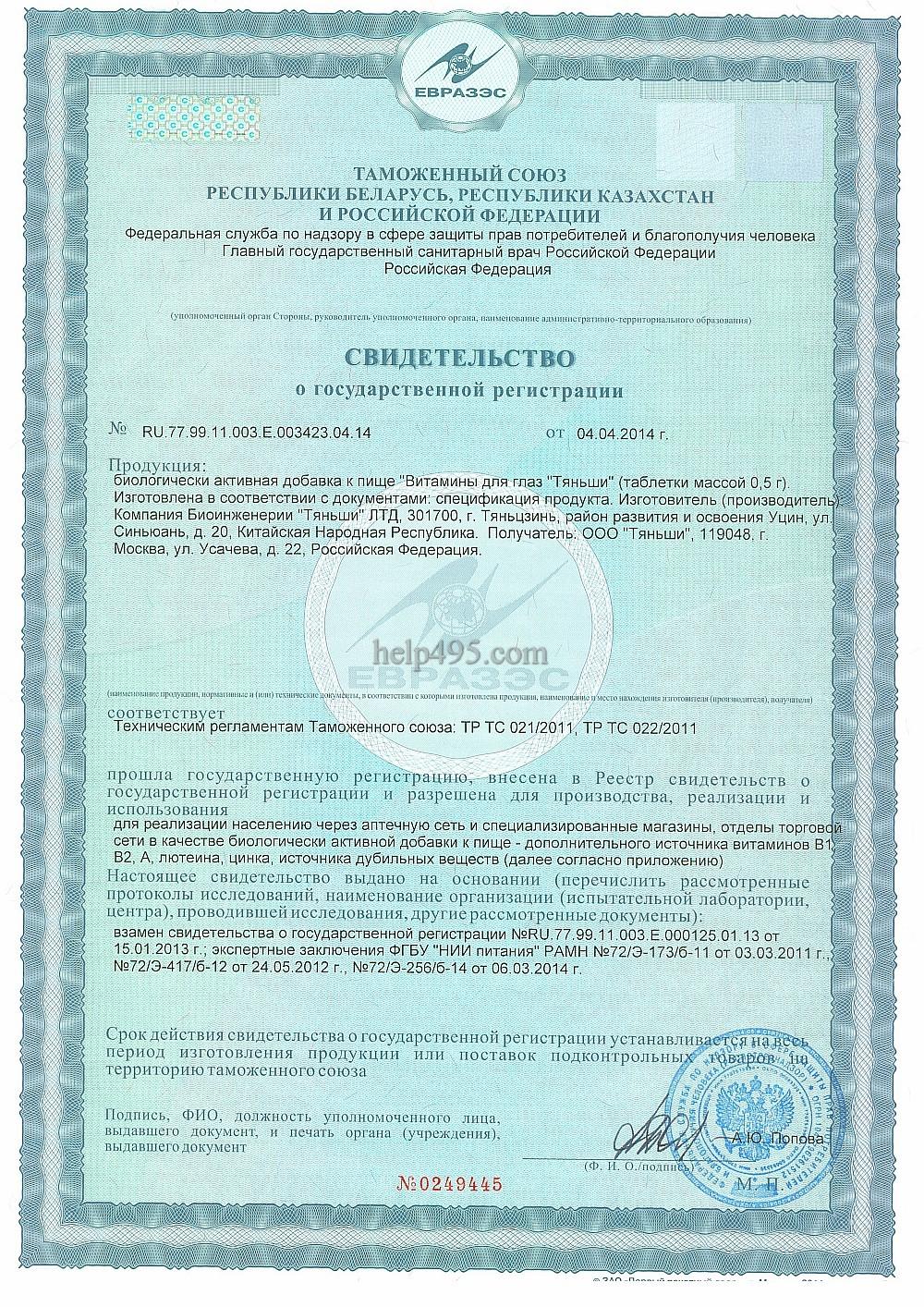 1-ая стр. сертификата препарата: Витамины для глаз