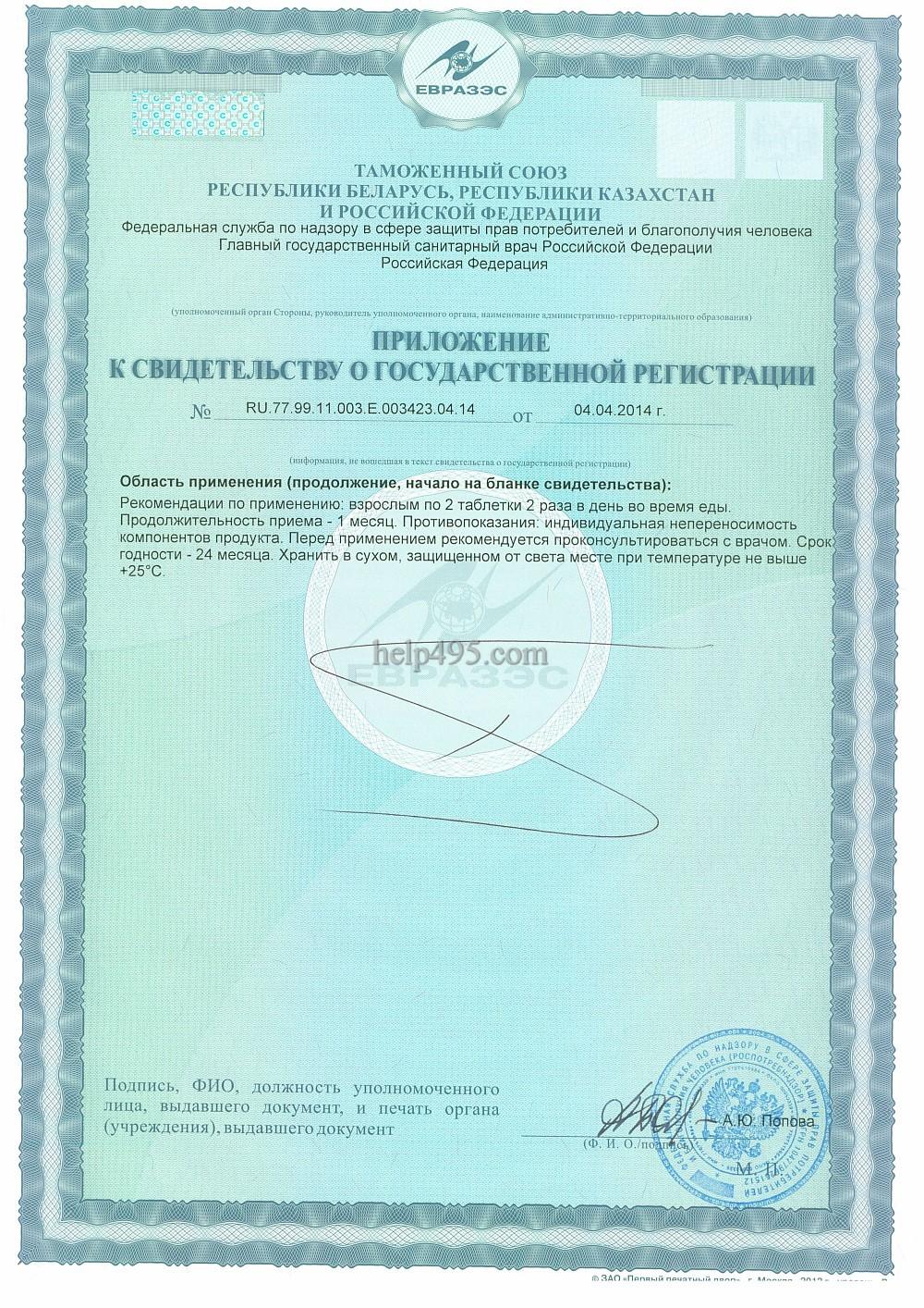 2-ая стр. сертификата препарата: Витамины для глаз