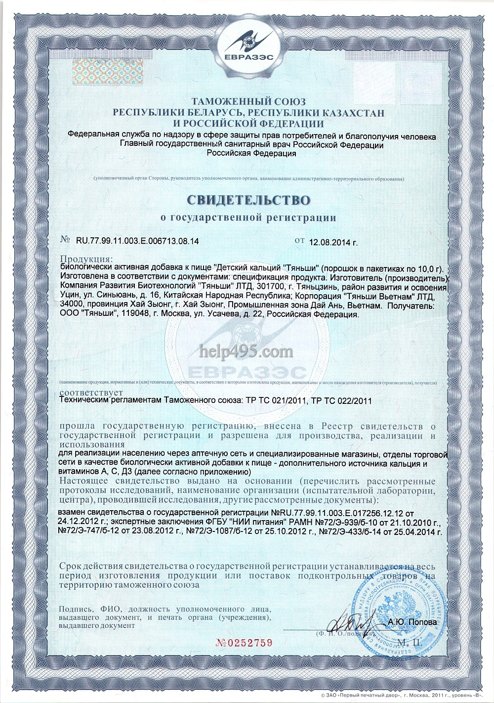 1-ая стр. сертификата препарата: Детский кальций Тяньши