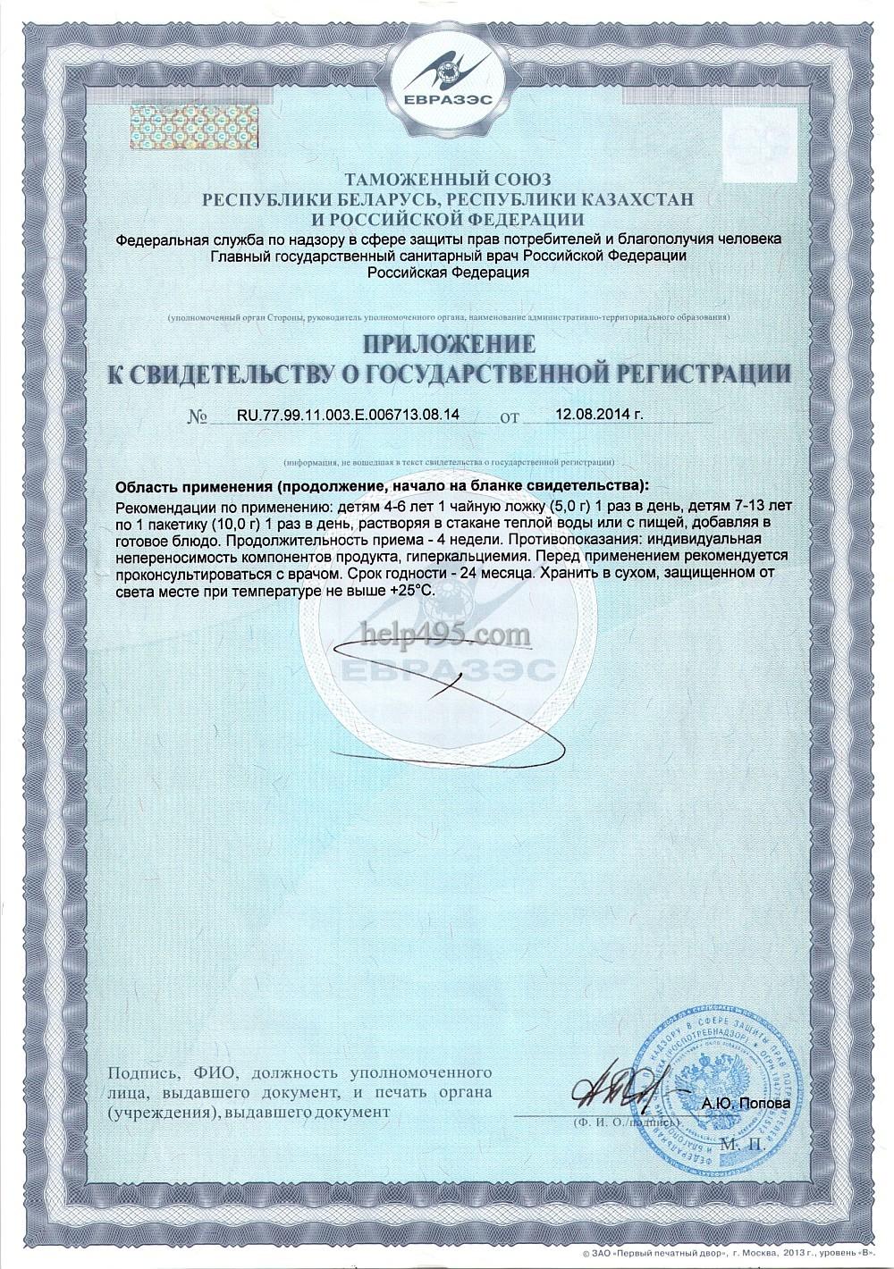2-ая стр. сертификата препарата: Детский кальций Тяньши