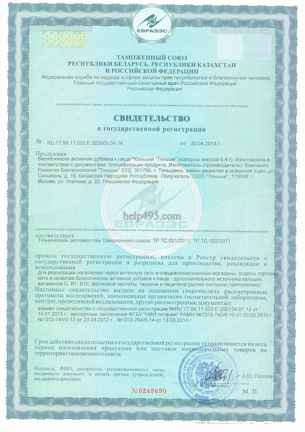1-ая стр. сертификата препарата: Кальций Тяньши