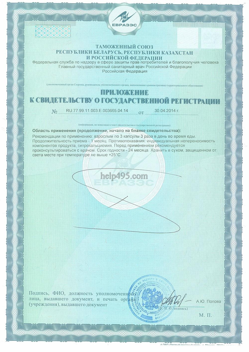 2-ая стр. сертификата препарата: Кальций Тяньши