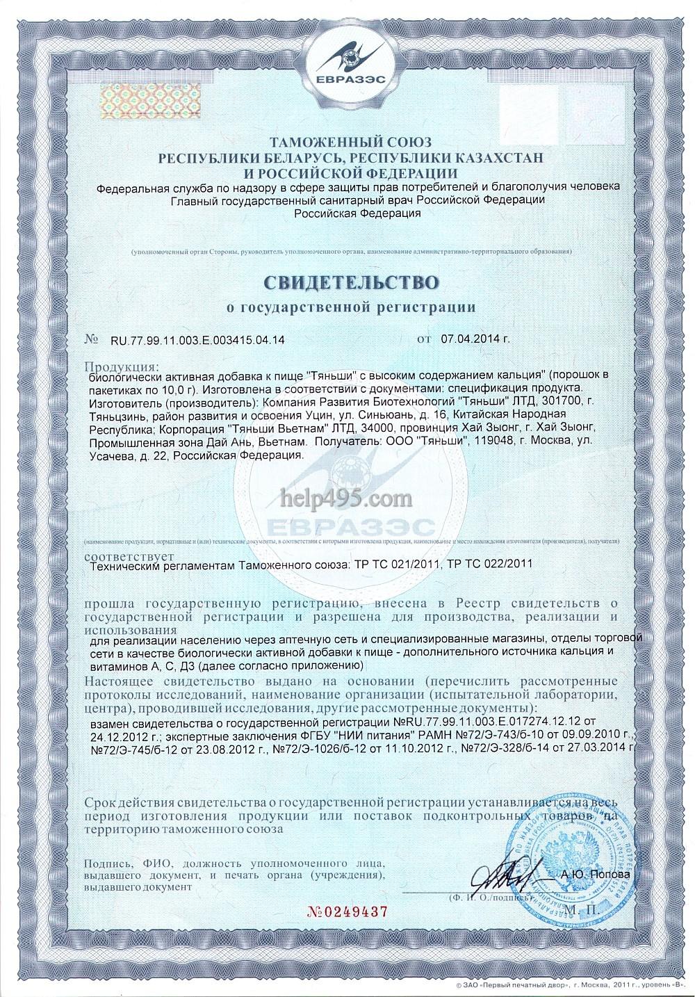 1-ая стр. сертификата препарата: Тяньши с высоким содержанием кальция