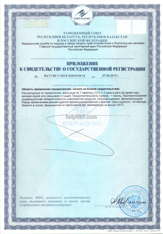 2-ая стр. сертификата препарата: Тяньши с высоким содержанием кальция