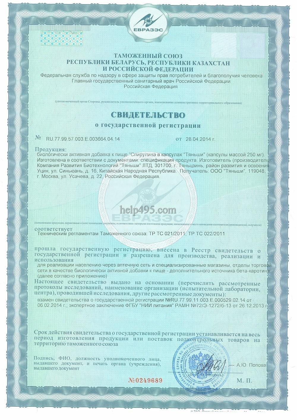 1-ая стр. сертификата препарата: Спирулина в капсулах