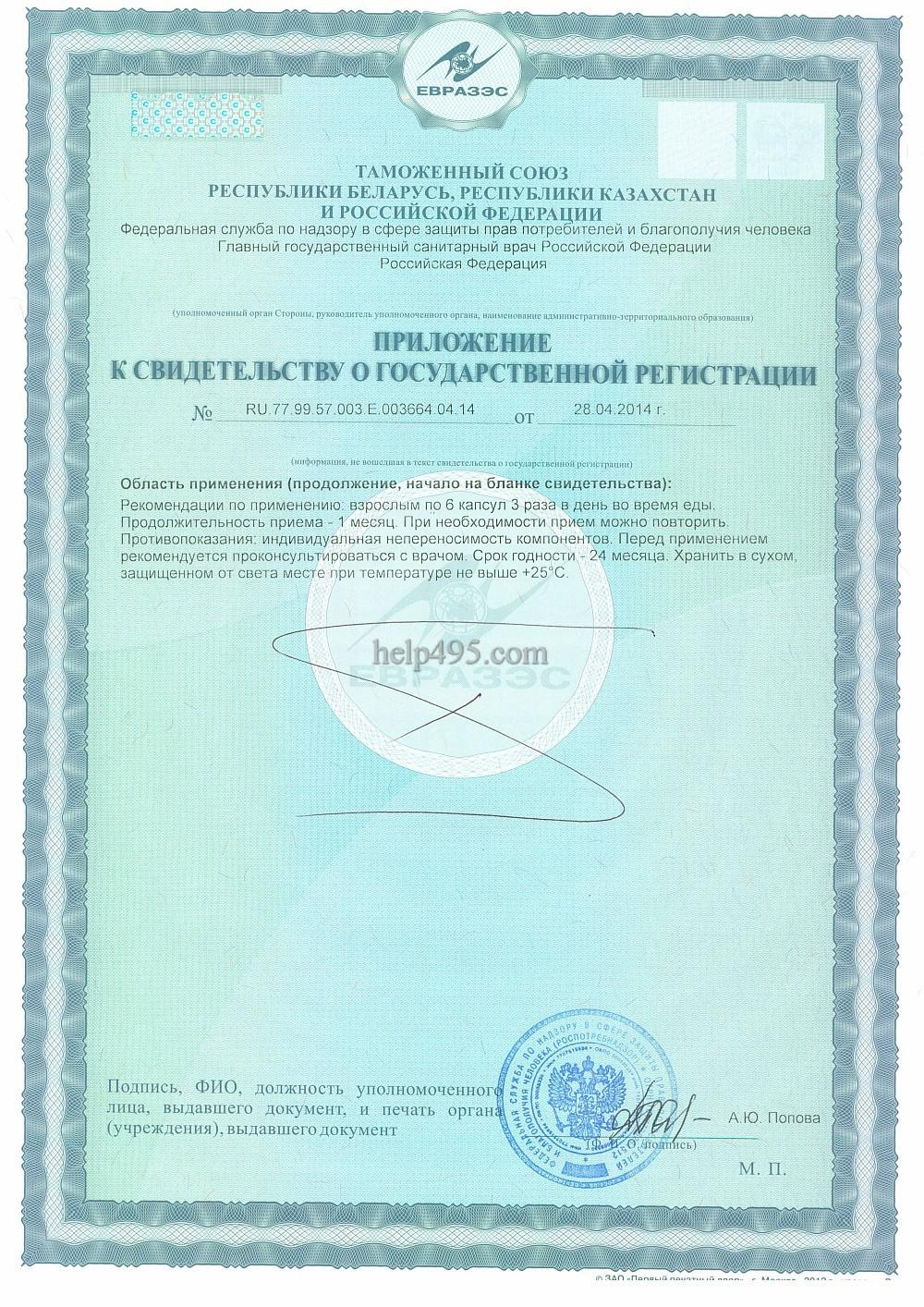 2-ая стр. сертификата препарата: Спирулина в капсулах Тяньши