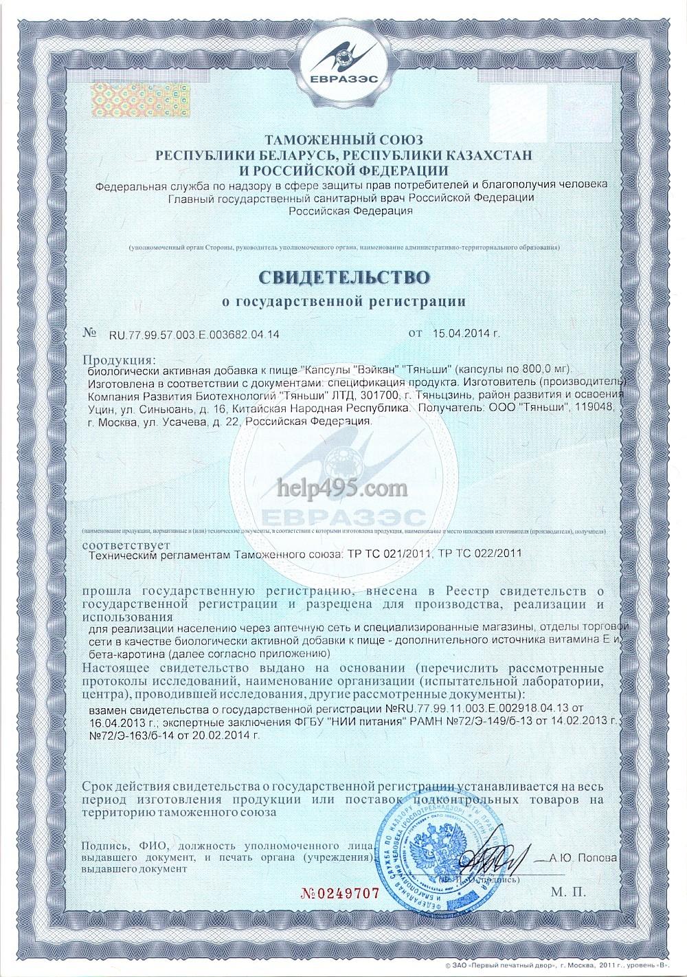 1-ая стр. сертификата препарата: Капсулы вэйкан Тяньши