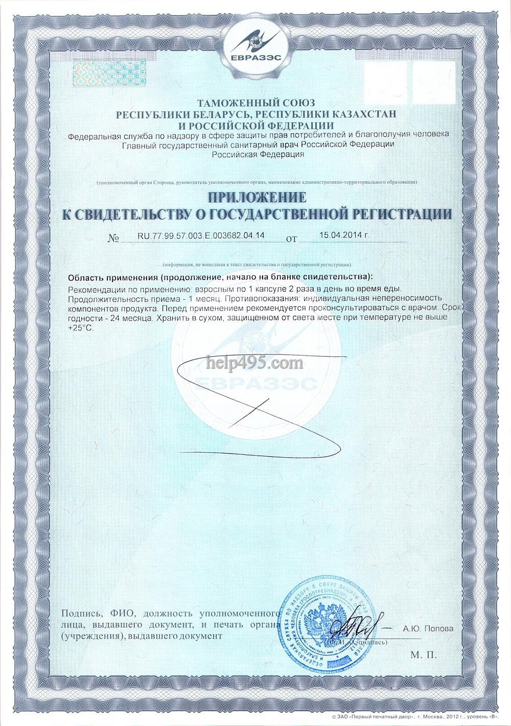 2-ая стр. сертификата препарата: Капсулы вэйкан Тяньши