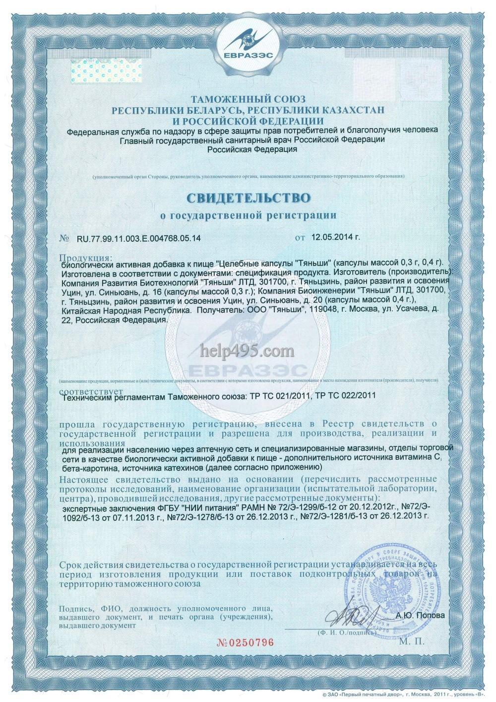 1-ая стр. сертификата препарата: Целебные капсулы Тяньши