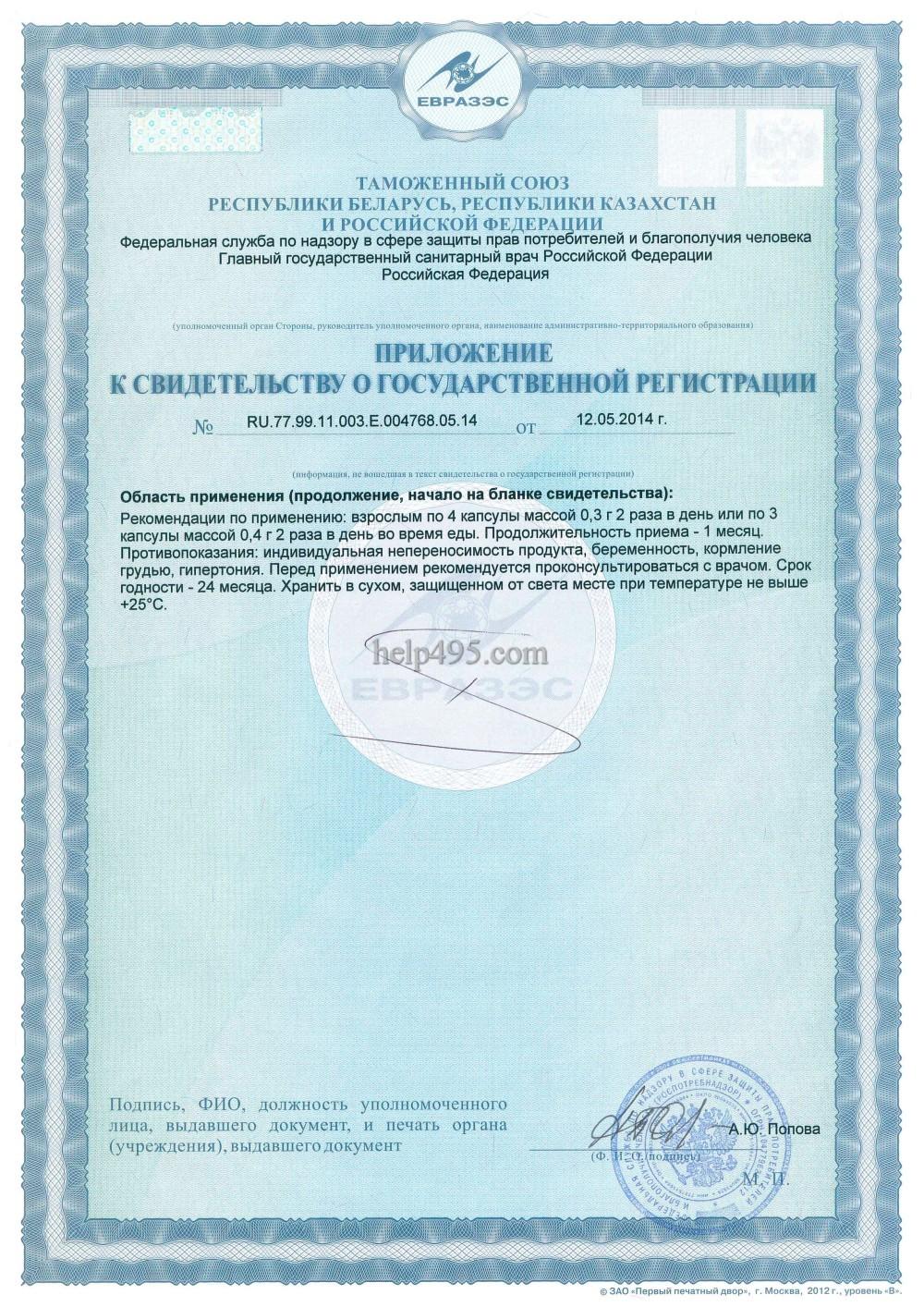 2-ая стр. сертификата препарата: Целебные капсулы Тяньши