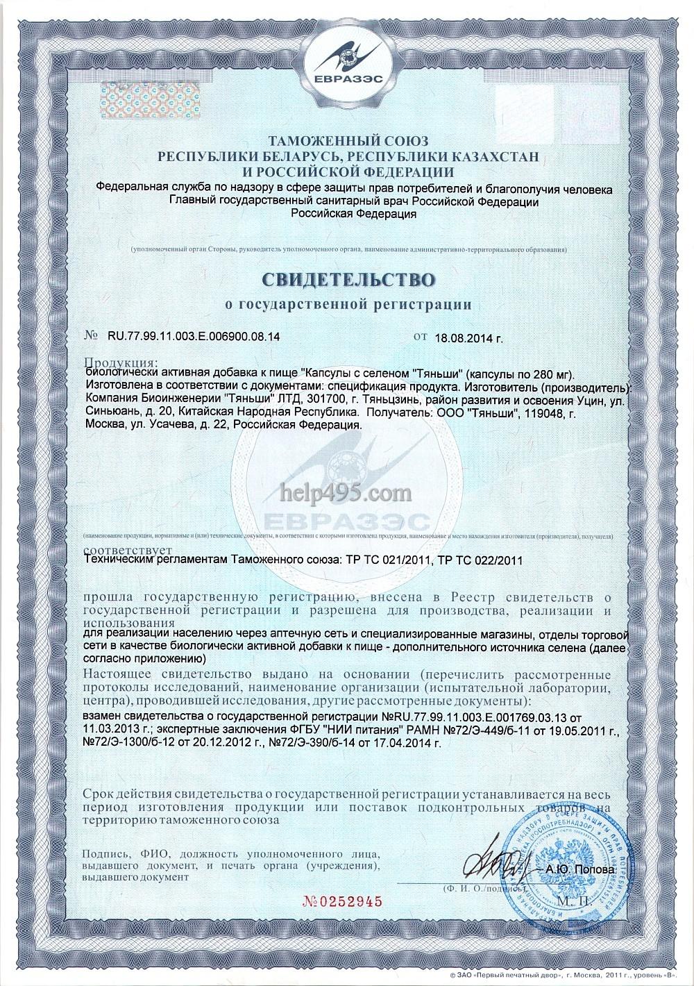 1-ая стр. сертификата препарата: Капсулы с селеном Тяньши