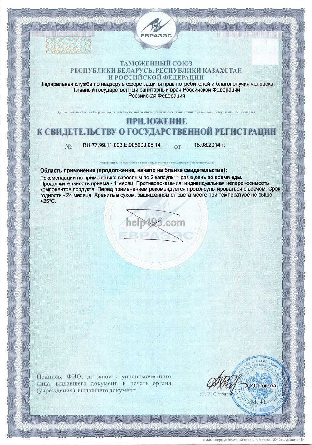 2-ая стр. сертификата препарата: Капсулы с селеном Тяньши