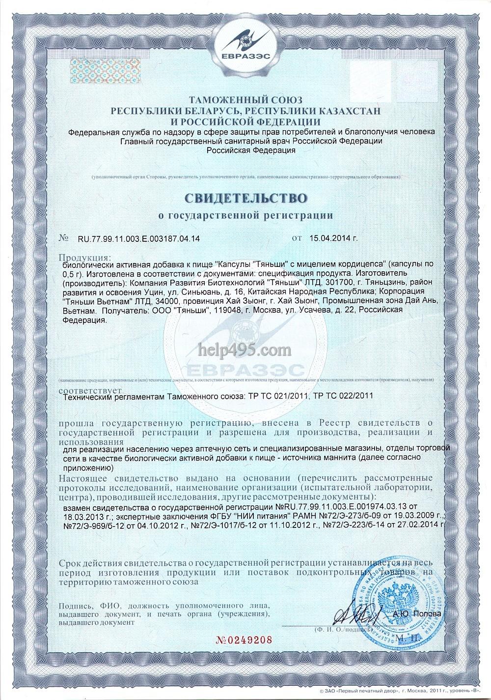 1-ая стр. сертификата препарата: Капсулы с мицелием кордицепса Тяньши