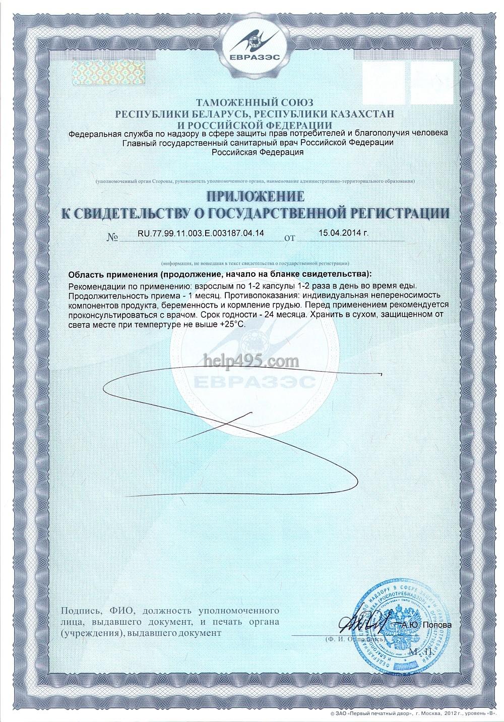 2-ая стр. сертификата препарата: Капсулы с мицелием кордицепса Тяньши