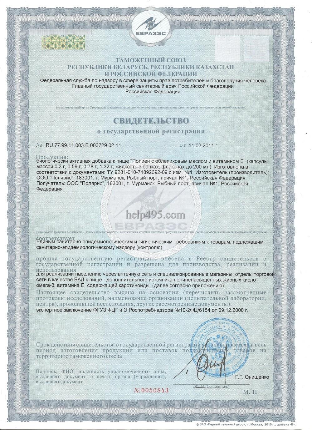 1-ая стр. сертификата препарата: Полиен с облепиховым маслом и витамином Е Тяньши