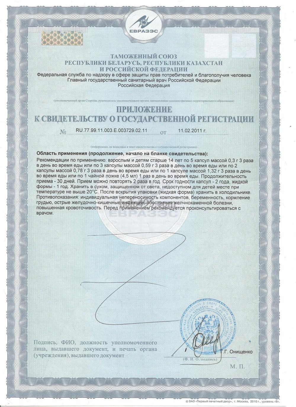 2-ая стр. сертификата препарата: Полиен с облепиховым маслом и витамином Е Тяньши
