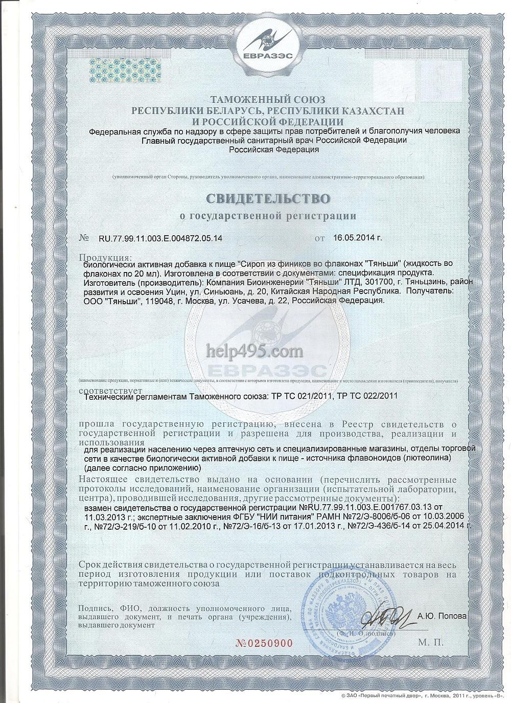 2-ая стр. сертификата препарата: Сироп из фиников во флаконах Тяньши