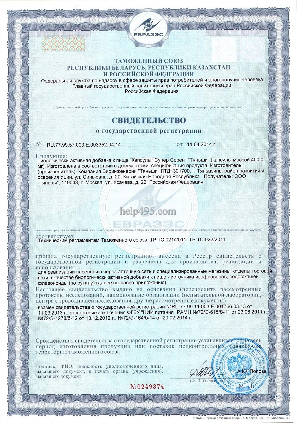 2-ая стр. сертификата препарата: Капсулы Супер Серен Тяньши