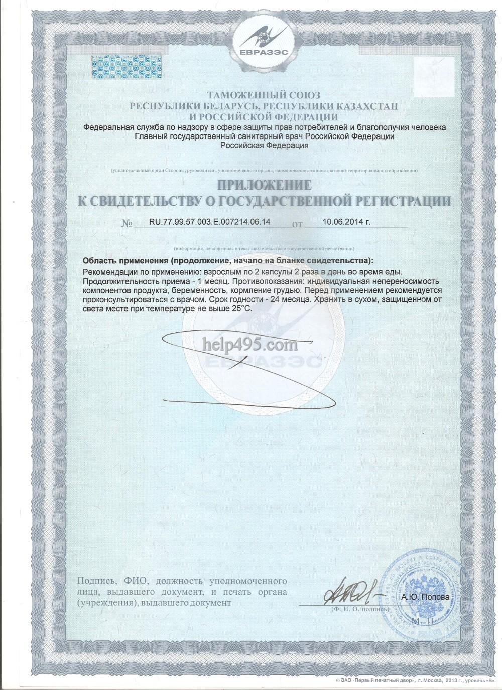 2-ая стр. сертификата препарата: Капсулы с расверотролом Тяньши