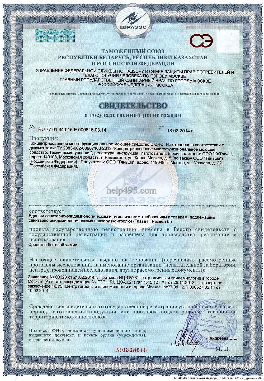 1-ая стр. сертификата продукции Тяньши: Концентрированное многофункциональное моющее средство DICHO